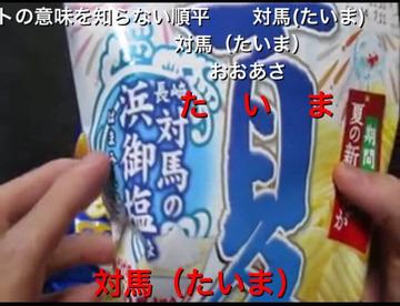 syamu夏ポテト