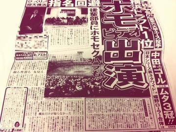 多田野ホモビ新聞