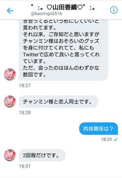 山田香織東方神起チャンミン