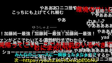 加藤純一ニコニコ動画3
