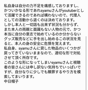 中日帽子syamu代理人1