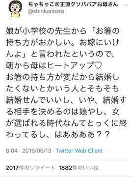まんさん箸2