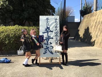 田奈高校卒業式女子高生
