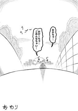 ゆ虐漫画4