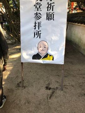 唐澤貴洋尊師神社
