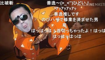 syamu鬼滅の刃