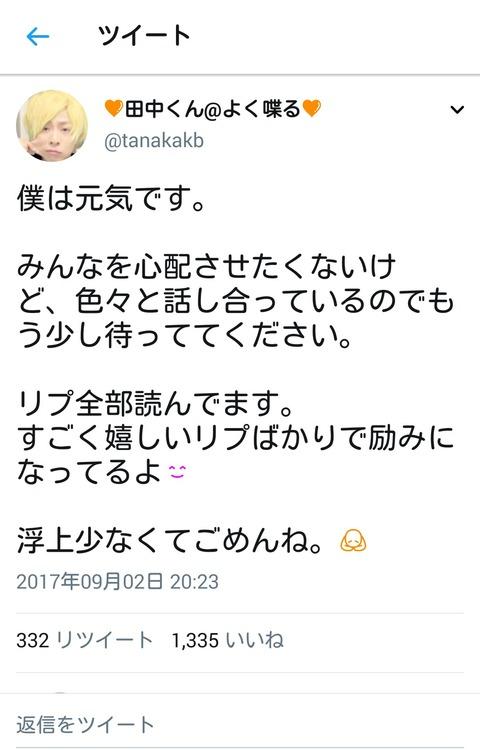禁断ボーイズ田中