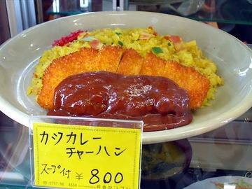 カツカレー炒飯