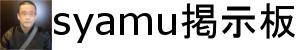 syamu掲示板