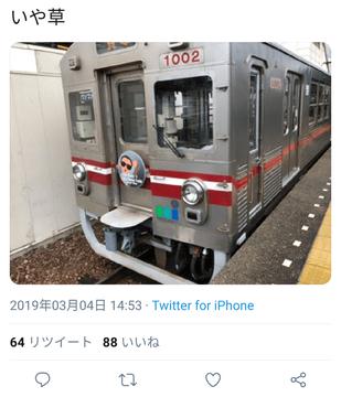 水間鉄道syamu