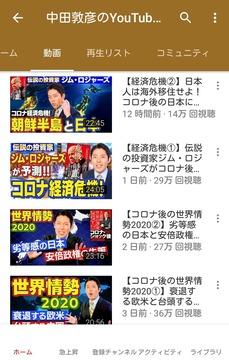 中田敦彦のYouTube大日本叩き