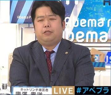 唐澤貫洋弁護士