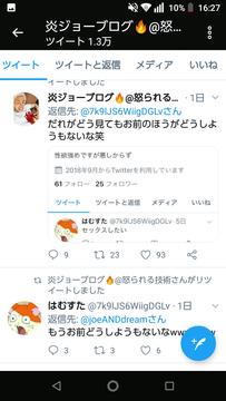 ジョーブログ炎上2
