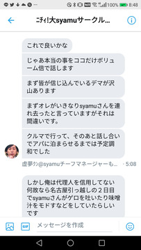 日大syamuサークル内部リーク1