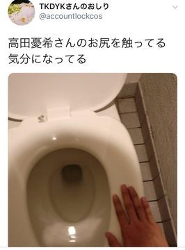 高田憂希の声豚4