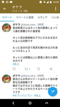 菊地智貴慶応義塾大学