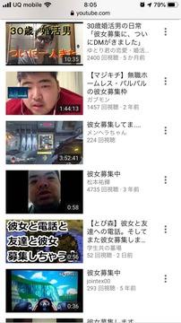 YouTube彼女募集動画