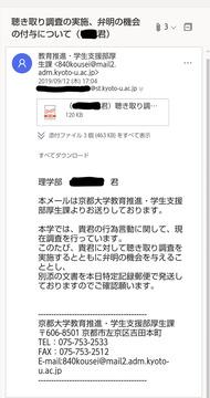 京都大学鉄血のオルフェンズオルガ