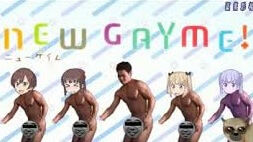 newgame淫夢