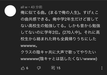 うっせぇわコメント欄