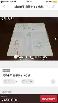 syamu色紙メルカリ