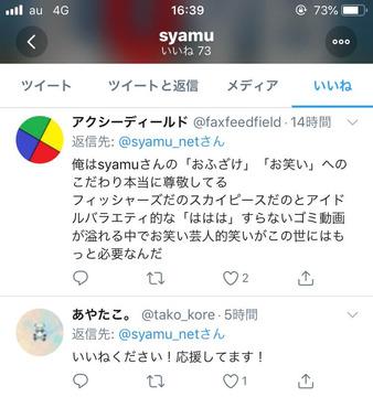 syamuスカイピースフィッシャーズ