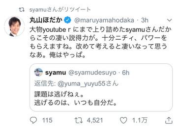 syamu丸山ほだか