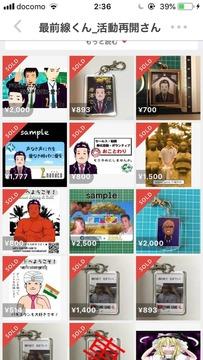 唐沢貴洋syamuメルカリ