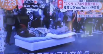 ジョーブログ渋谷スクランブル交差点ベッド迷惑行為