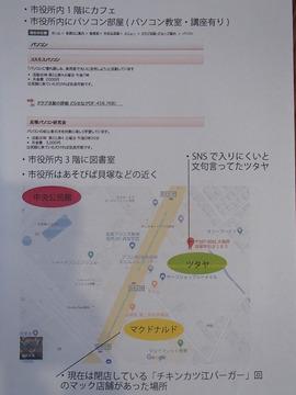 syamuひきこもり支援活動2