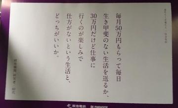 阪急電鉄広告