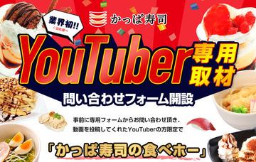 かっぱ寿司Youtuber