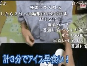 syamuアイス早食い