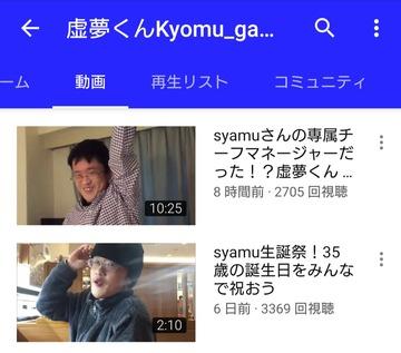 syamu代理人虚夢
