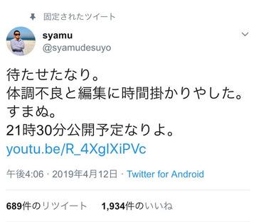 syamu動画投稿