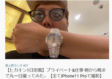ヒカキン腕時計