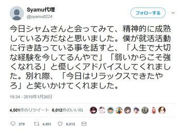 syamu名言代理人 (1)