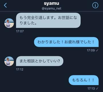 syamuゆゆうた引退 (1)