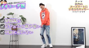 げんじファッション1
