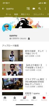 syamu大物Youtuber
