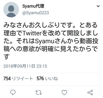 syamu代理人