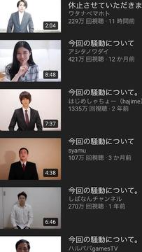 YouTuber謝罪動画