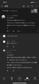 youtube陽キャ