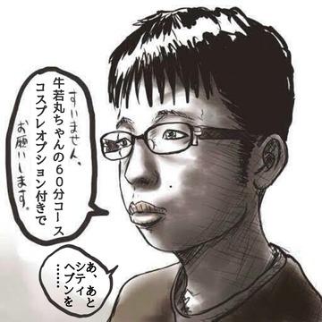 イキリ鯖太郎陰キャ