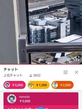 syamu投げ銭