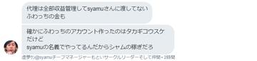 日大syamuサークル勘違い200万円ばかあほまぬけ