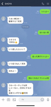 陰キャLINE1