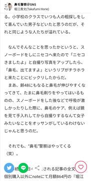 堀江貴文鼻毛2