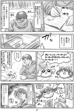 ゆ虐漫画2