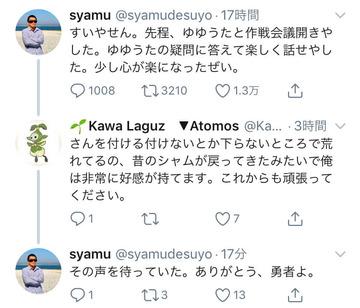 syamu説教